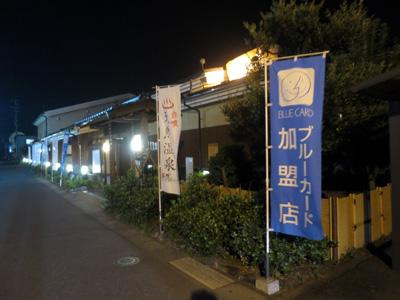 naganoyu_10.jpg