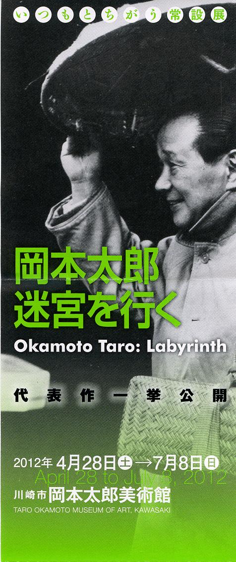 okamoto_1.jpg
