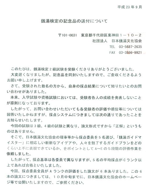 sento_g3.jpg