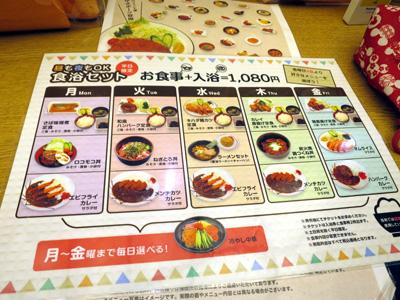 naganoyu_13.jpg